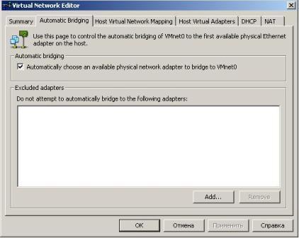 конфигурация сети в vmware workstation